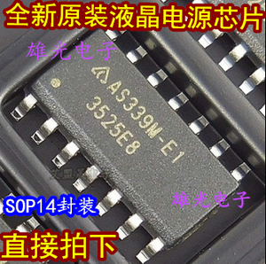10PCS/LOT  AS339M-E1 AS339MTR-E1 SOP14