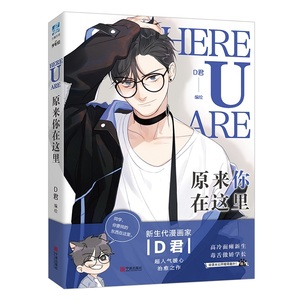 New Here U Are Comic Fiction Book D Jun Works BL Comic Novel Campus Love Boys Youth Comic Fiction Books