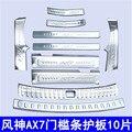 Protecteur de pare-chocs arrière de voiture Dongfeng Fengshen   Plaque de bande de roulement de coffre/seuil de porte  pour Dongfeng Fengshen ax7 2015-2018 rapide