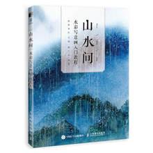 Livre chinois de peinture de paysage à mains libres, cours de peinture à l'aquarelle, livres de tutoriel