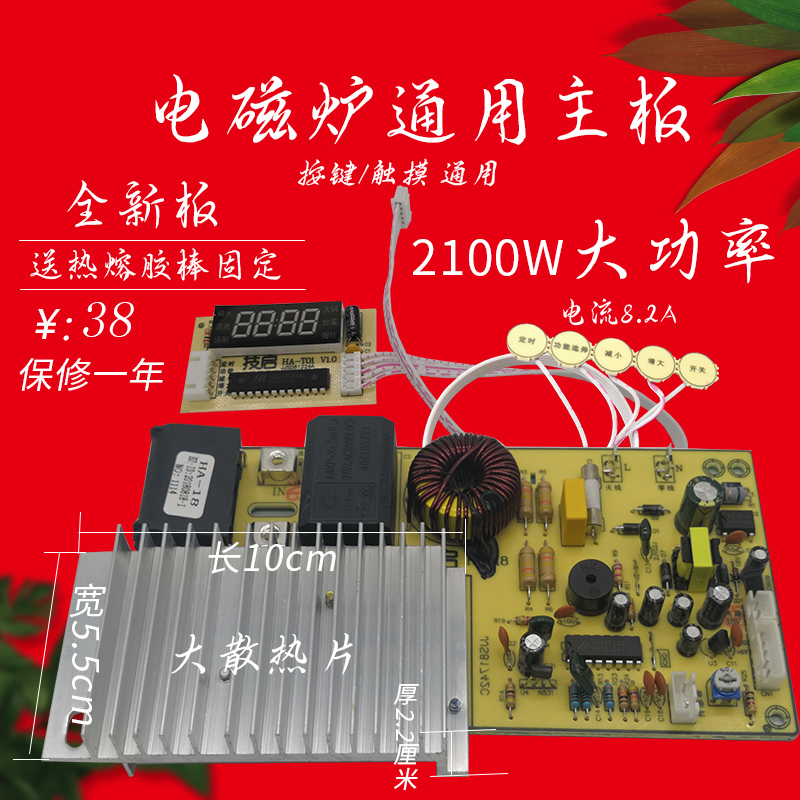 2100w Induction Cooker Motherboard Touch Screen Induction Cooker Universal Board Universal Circuit Board Modification