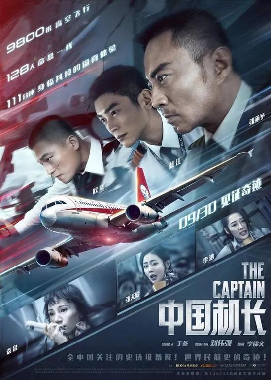 中国机长完整版在线播放_中国机长高清视频在线观看