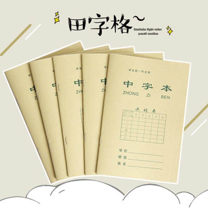 10pcs/set Chinese Character Han Zi Exercise Workbook Practice Writing Chinese Pen Pencil Calligraphy Tian Ge Notebook