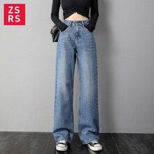 Zsrs новые прямые джинсы с высокой талией женские осенние синие повседневные свободные широкие джинсы брюки в полоску брюки палаццо