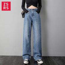 Zsrs 2019 new High Waist Straight Jeans Women autumn blue Casual Loose Wide Leg