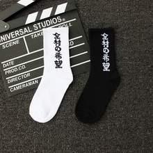 Модные мужские Носки happy text носки хлопковые теплые японские