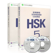 цена STANDARD COURSE HSK 5 with CD. Chinese Textbook Paper book for students. онлайн в 2017 году