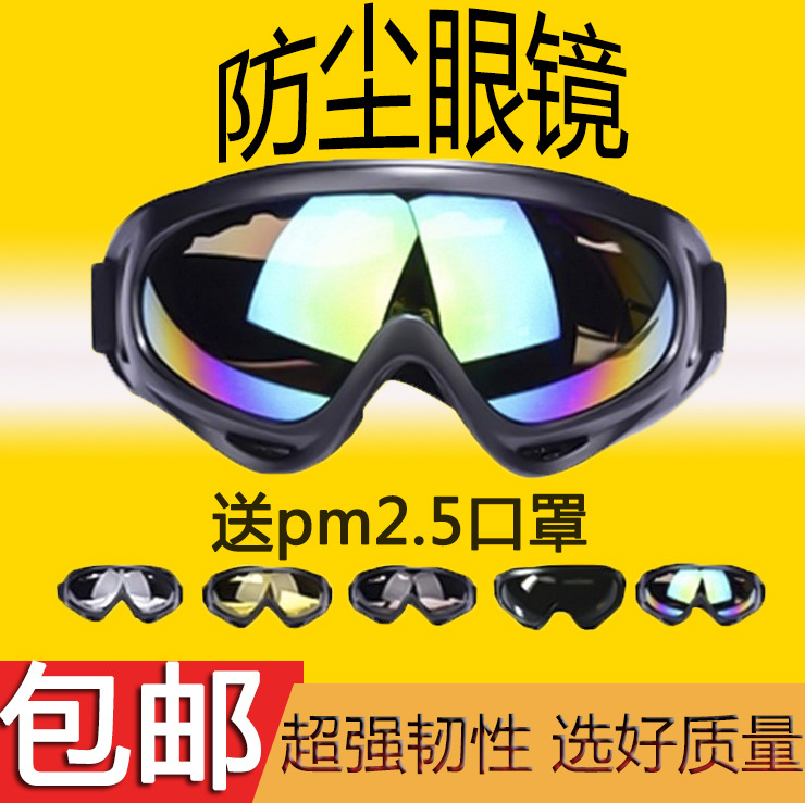 Eye-protection Goggles Windproof Anti-Shock Anti-Dust Ultravioletray Men And Women Open Motorcycle Riding Polarized Light Work