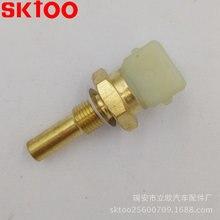 Датчик температуры охлаждающей жидкости двигателя sktoo для
