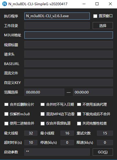 m3u8下载器v2.6.3便携版