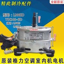 Оригинальные аксессуары для кондиционера Gree: двигатель ln40d внутренний двигатель вентилятора ln40d ydk40-6d