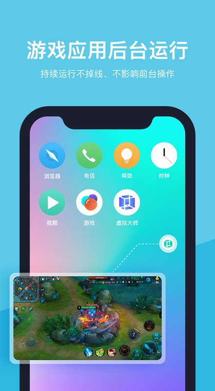 安卓虚拟机V1.1.13去广告/去推荐/Mod/精简/完美版