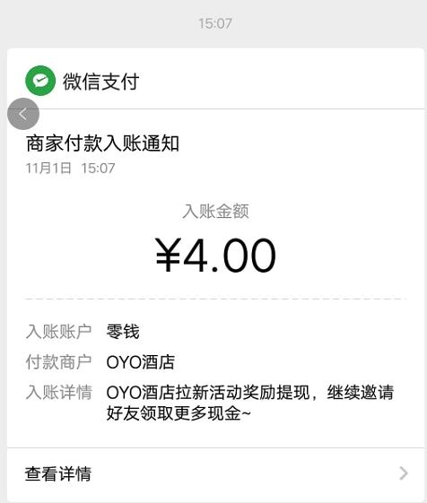 OYO酒店:最新活动,新用户注册送5元可直接提现微信秒到插图