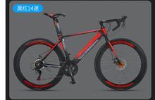 Rower szosowy bicicleta 700C * 23 rower szosowy mężczyzna i kobieta rower 14 prędkości hamulce tarczowe tanie tanio kalosse Unisex Ze stopu aluminium ze stopu aluminium 14speed 150-200 cm 14 kg Podwójne hamulce tarczowe 0 1 m3 Koralik pedału