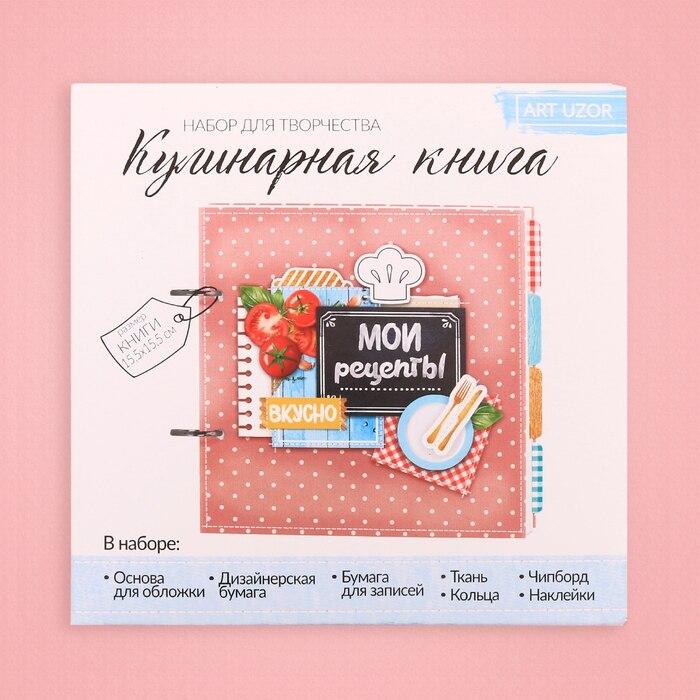 Кулинарная книга «Мои рецепты», набор для создания, 15.5 × 15.5 × 2.5 см|Наборы для скрапбукинга| | АлиЭкспресс