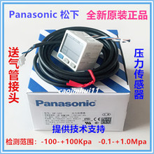 New Original  DP-001 DP-002 DP-101 DP-102 DP-101A DP-102A DP-011 DP-012 Digital Display Pressure Sensor new original hmi levi 102a c levi430t high quality