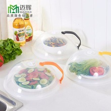 Food Splatter Guard Microwave Hover Anti-Sputtering Cover Oven Oil Cap Heated Sealed Plastic Dish Dishes