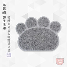 Shu mao sha dian Anti-chat litière tapis de porte litière tapis griffe chat toilette caboteur chat fournitures(China)