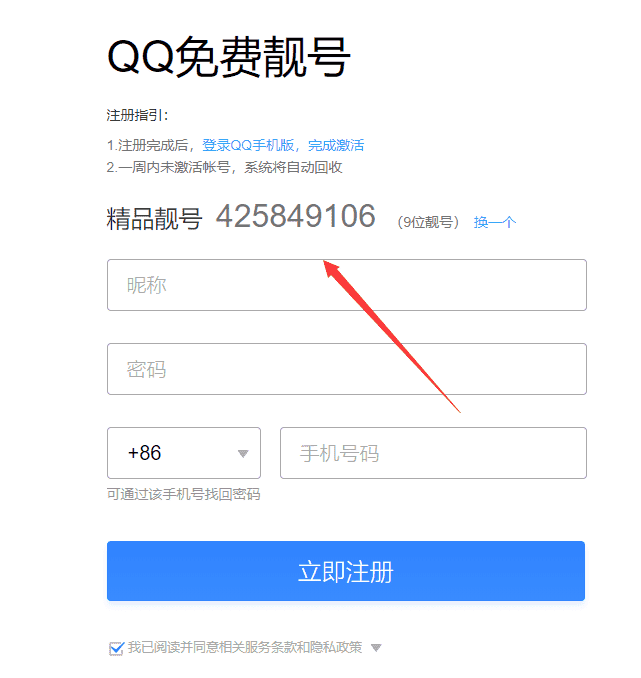 2020超高几率注册9位数QQ号码方法