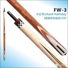 FURY FW-3 Richard Halliday Snooker Billiard Cue 11mm Kamui Black M Tip With Extension Coffee Bakelite Ferrule Hard Ash Shaft