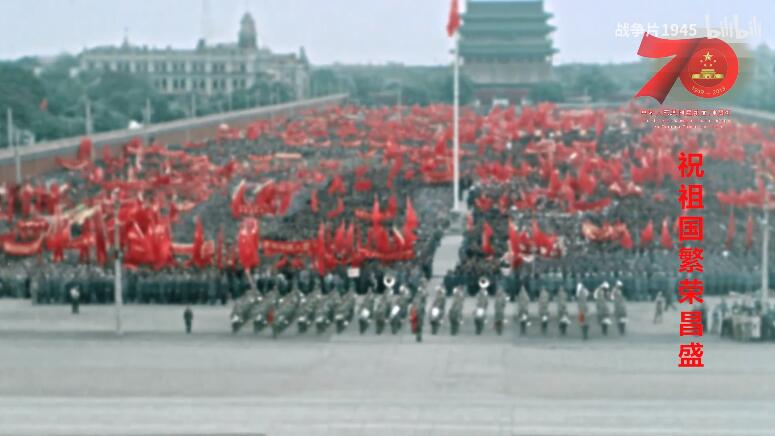 【1080P彩色画面】开国大典纪录片,庆祝祖国70周年华诞图片 No.3