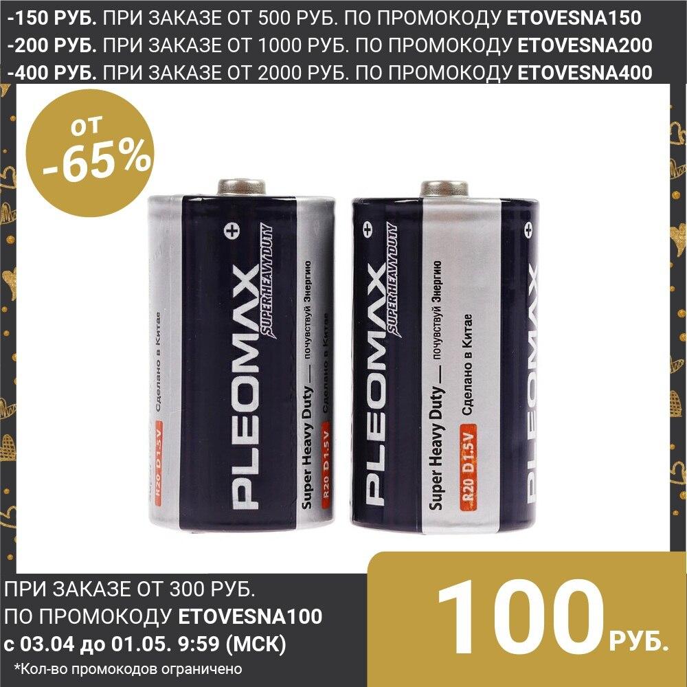 Батарейка солевая Pleomax Super Heavy Duty, D, R20 2S, 1.5В, спайка, 2 шт. 824045