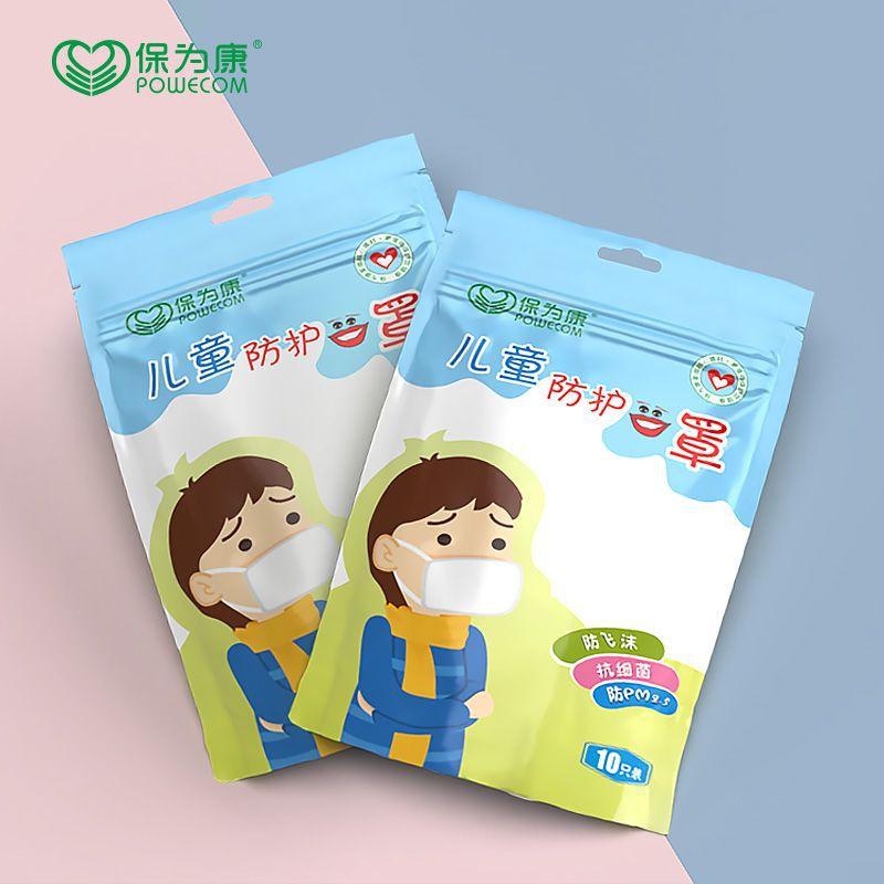 50pcs Powecom 3 Layer Children Disposable Filter Mask PM2.5