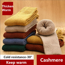 1pair Winter Warm Thicken Thermal Wool Cashmere Snow Winter Socks Soild