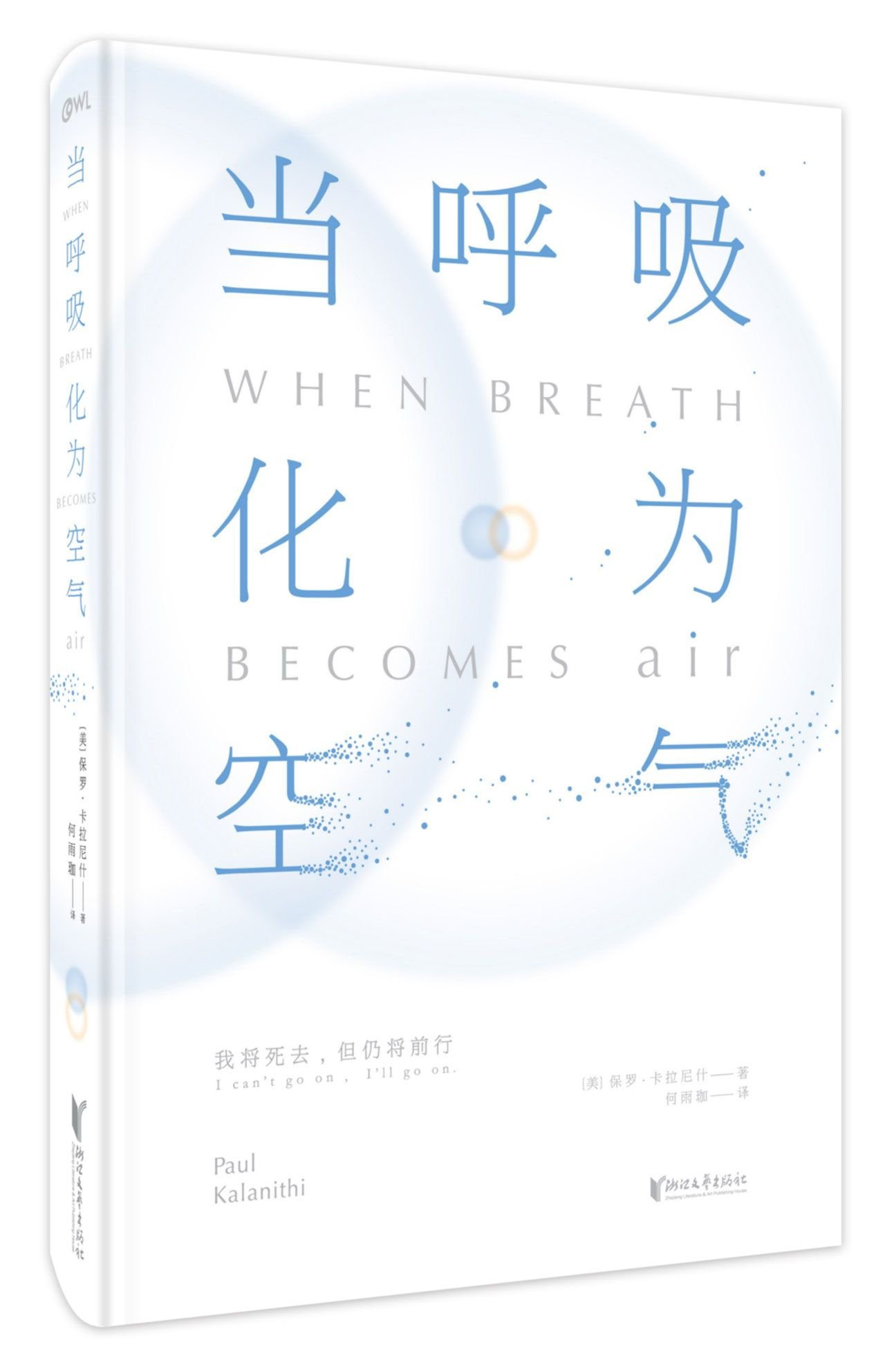 When Breath Becomes Air (Chinese Edition)