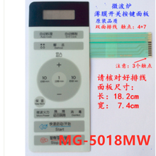 Microwave oven panel WD700 MG5018MW membrane switch control touch button accessories