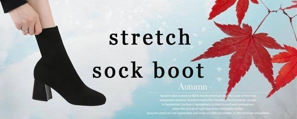 sock-boot
