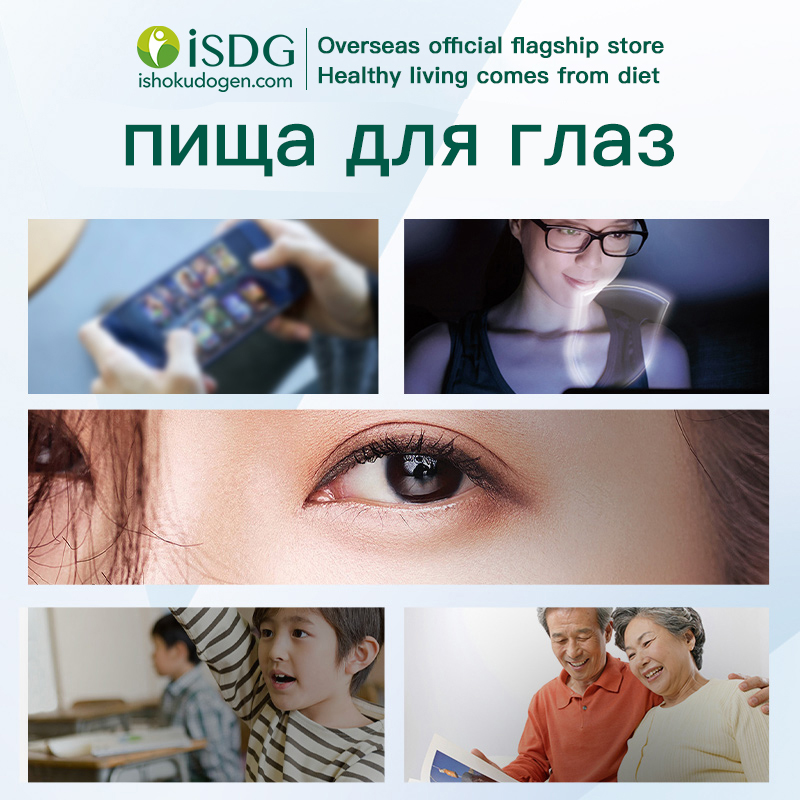 ISDG Blueberry Bilberry Extract Xanthophyll  Carotene Supplement Vision Support to Relieve Eye Pressure. 60 Tablets 4