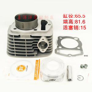 Запчасти для двигателя, набор цилиндров мотоцикла 65,5 мм, штырь 15 мм для ZONGSHEN T4 MX6 CQR250 CB250 KAYO - T4 CB CQR 250 250cc