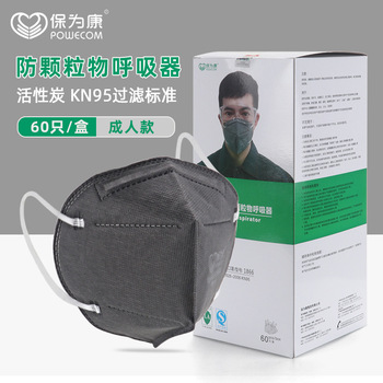 POWECOM 6-layer Filter Activated Carbon KN95 Mask Face masks Protective KN95Mask Mouth Anti-Dust Meltblown cloth Earloops Mask 1