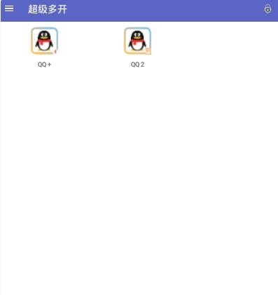 安卓超级多开V3.5.6破解版