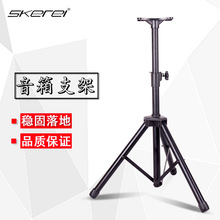 SKEREI SK-113 metal three-corner floor stand KTV speaker stand professional stage audio stand aggravated stable tripod