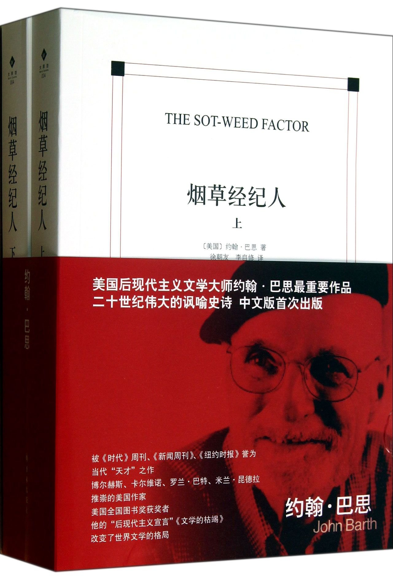 The Sot-Weed Factor (Chinese Edition)