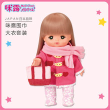 Mi Lu Doll Scarf Coat Suit 514573 Clothing Play House GIRL'S Toy(China)