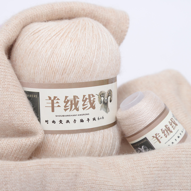 1314 2pcs(50g + 20g) Cashmere Yarn Genuine Fine Wool Group Hand Knitted Scarf Line Baby Sweater Line DIY Woven Cashmere Knit
