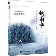 Янь ю Чжун введение в пейзаж туманный дождь акварелью Се Йи живопись графика Искусство книги