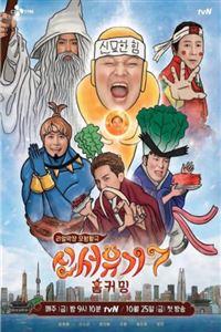 新西游记第七季[连载至20191206期]