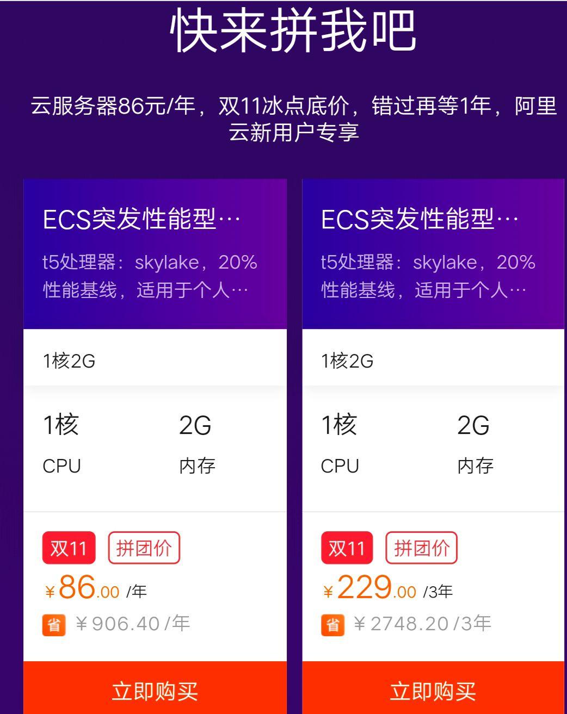 阿里云新用户86元购一年服务器