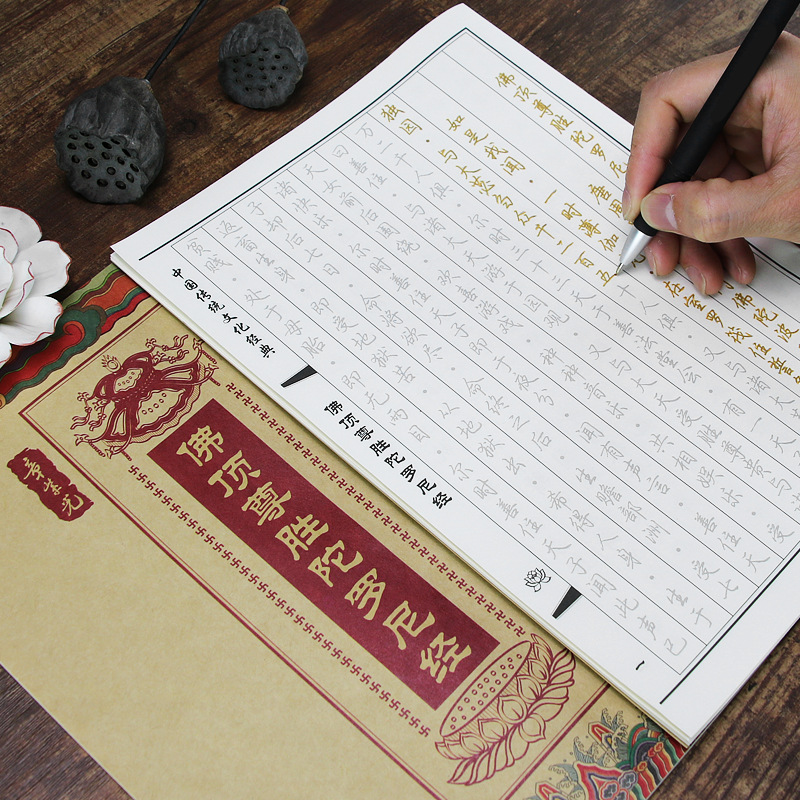 The Dharani Sutra Traditional Chinese NoteboY Sutra Manuscripts Fountain Pen Copy Copybook For Calligraphy Exercise Book