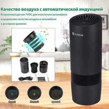 augienb-mini-car-air-purifiers-negative-ions-air-cleaner-ionizer-air-freshener-removing-pm2-5-formaldehyde-for-car-home-office