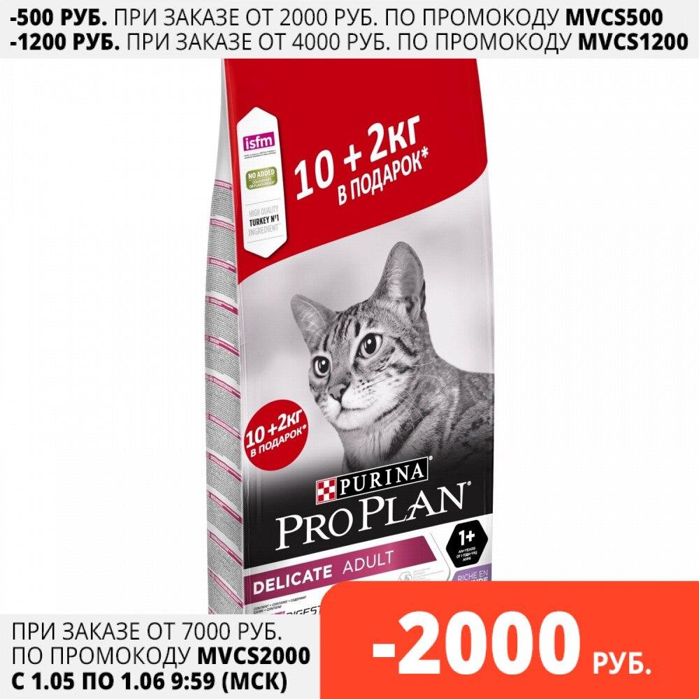 Pro Plan Delicate для кошек с чувствительным пищеварением (Индейка, 10 + 2 кг.)