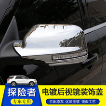 ABS chrome Car accessories Chrome Side Mirrors Anti-rub Decoration Protector fit for FORD EXPLORER 2013-2018