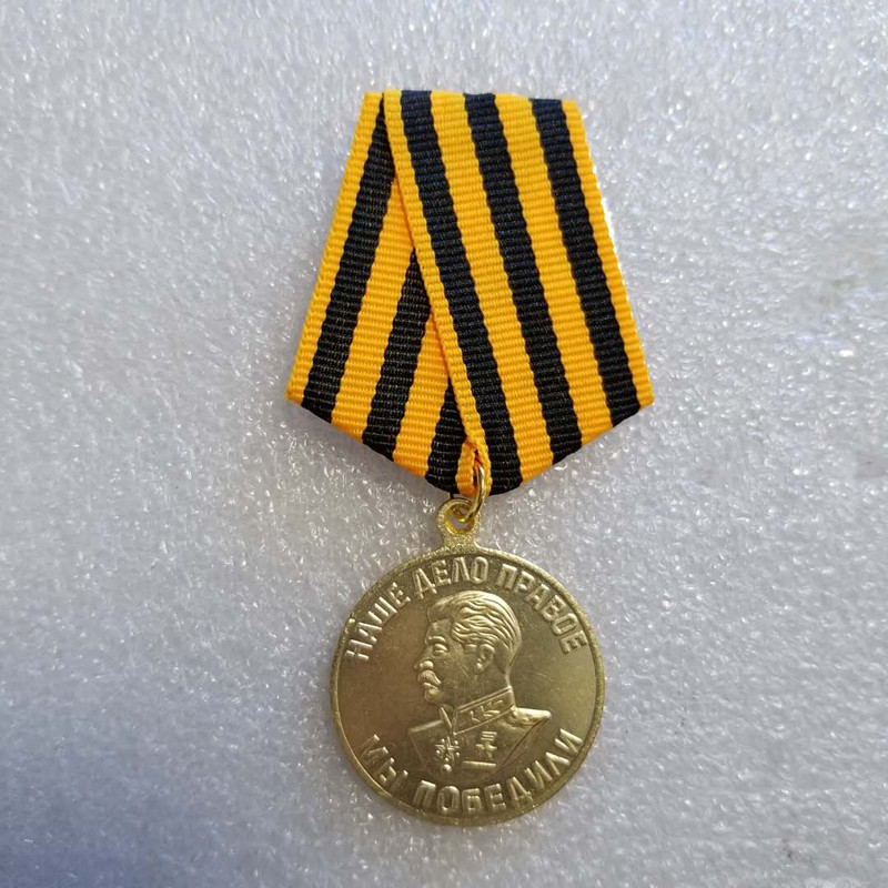 Soviet Russian USSR WWII Medal For Victory Over Germany Copy