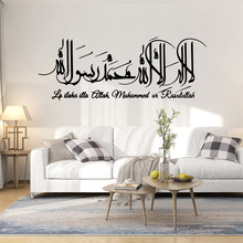 Pegatinas de pared de vinilo con cita musulmana islámica para decoración para las paredes del salón, papel tapiz, calcomanías de pared islámicas para pared