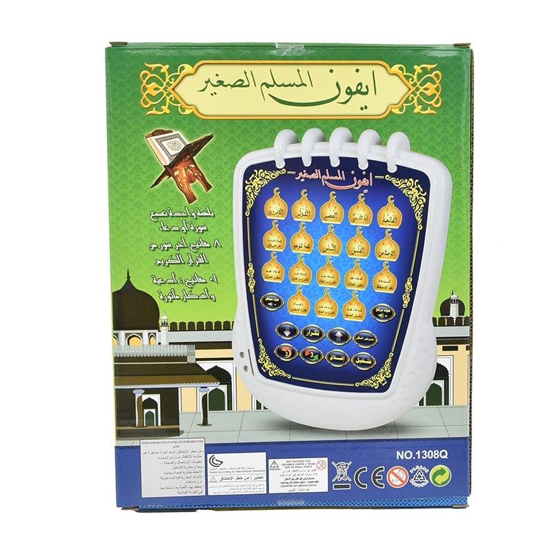 Children Islamic TOY Learn Dua Surah Quran Prayer Words Arabic AL-Huda  18 Chapters for Kids