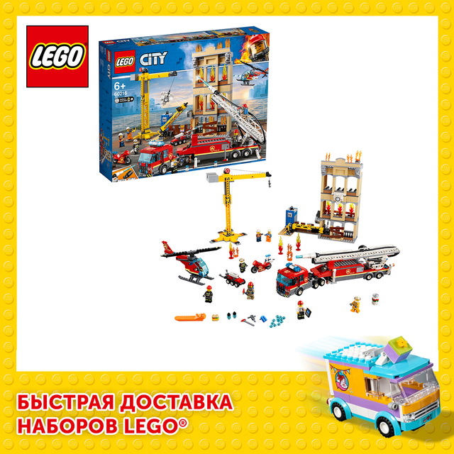 Конструктор LEGO City Fire Центральная пожарная станция 1